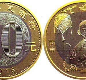 CHINA 10 Yuan 2016 Year of the Monkey