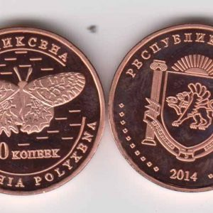 CRIMEA 10 Kopeek 2013 Butterfly, unusual coinage
