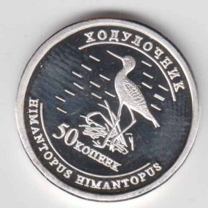 CRIMEA 50 Kopeek 2013 Bird, unusual coinage