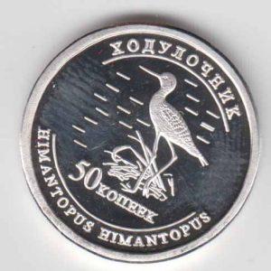 CRIMEA 50 Kopeek 2013 Bird, unusual coinage