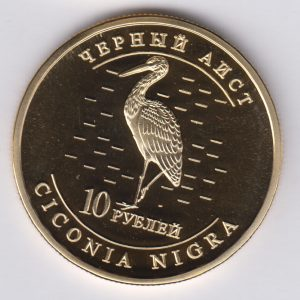 UDMURTIA 10 Rubles 2013 Bird, unusual coinage