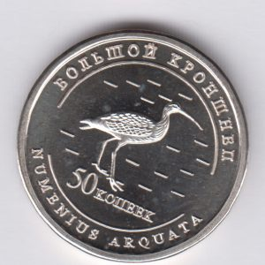 UDMURTIA 50 Kopeek 2013 Bird, unusual coinage