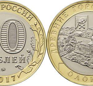 RUSSIA 10 Rubles 2017 bimetal, Olonets