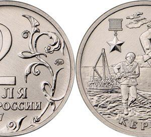 RUSSIA 2 Rubles 2017 Kerch heroes