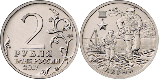 RUSSIA 2 Rubles 2017 Kerch heroes