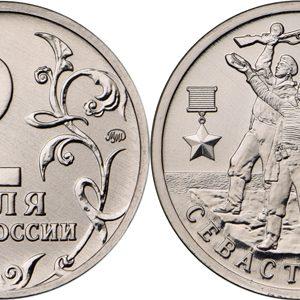 RUSSIA 2 Rubles 2017 Sebastopol heroes