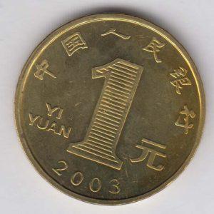 CHINA 1 Yuan 2003 KM1465