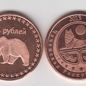 ICHKERIA 5 Rubles 2013, unusual coinage