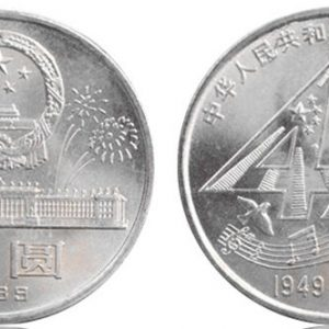 CHINA 1 Yuan 1989 40th Popular Republic KM220