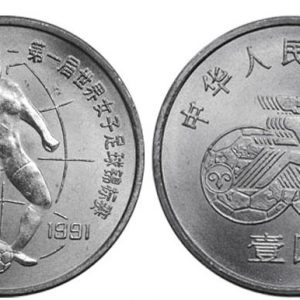 CHINA 1 Yuan 1991 Female Football KM344