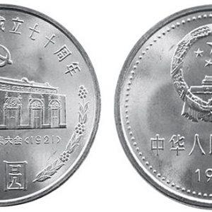 CHINA 1 Yuan 1991 70th Ann Communist Party KM343