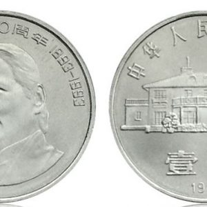 CHINA 1 Yuan 1993 Song Ching Ling KM470