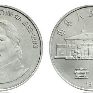 CHINA 1 Yuan 1993 Song Ching Ling KM470