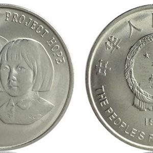 CHINA 1 Yuan 2004 KM610