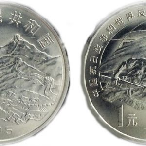 CHINA 1 Yuan 1995 Defeat to Japan, KM711
