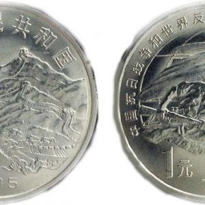 CHINA 1 Yuan 1995 Defeat to Japan, KM711