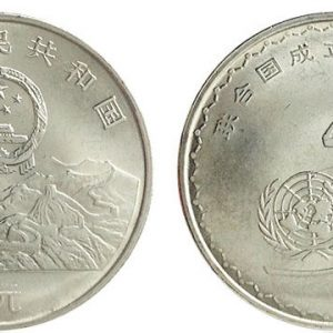 CHINA 1 Yuan 1995 ONU KM712
