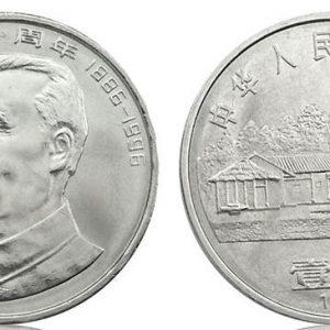 CHINA 1 Yuan 1996 Zhu De KM880