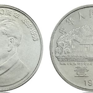 CHINA 1 Yuan 1998 Lui Shao Qi KM1121