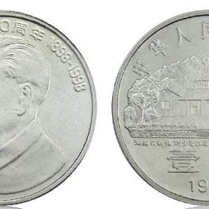 CHINA 1 Yuan 1998 Lui Shao Qi KM1121