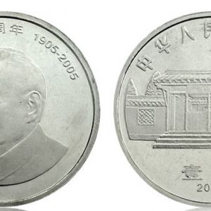 CHINA 1 Yuan 2005 Chen Yun KM1574