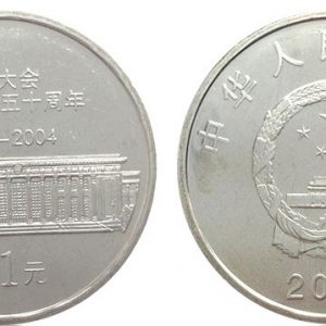 CHINA 1 Yuan 2004 50th Ann People's Congress KM1523