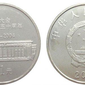 CHINA 1 Yuan 2004 50th Ann People's Congress KM1523
