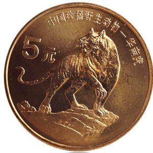 CHINA 5 Yuan 1996 KM881 – Tiger