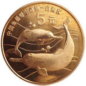 CHINA 5 Yuan 1996 KM882 – Dolphins