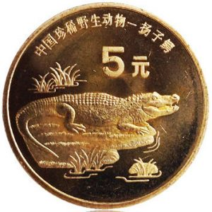 CHINA 5 Yuan 1998 KM1122 - Alligator
