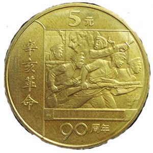 CHINA 5 Yuan 2001 KM1364 - Revolution against the Qing