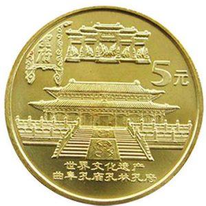 CHINA 5 Yuan 2003 KM1463 – Confucius Temple