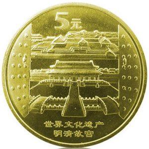 CHINA 5 Yuan 2003 KM1464 – Imperial Palace
