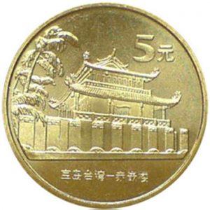 CHINA 5 Yuan 2003 KM1525 – Chiqian