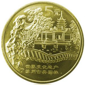 CHINA 5 Yuan 2004 KM1527 – Suzhou