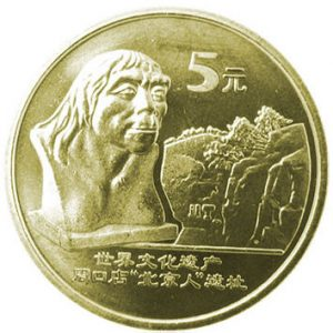 CHINA 5 Yuan 2004 KM1529 - Zhoukoudian