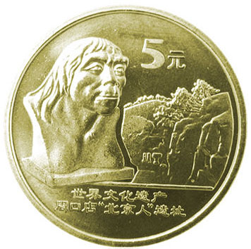 CHINA 5 Yuan 2004 KM1529 – Zhoukoudian