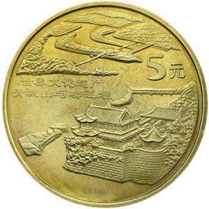 CHINA 5 Yuan 2005 KM1576 – Lijiang