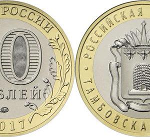 RUSSIA 10 Rubles 2017 bimetal – Tambov