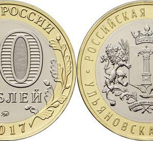 RUSSIA 10 Rubles 2017 bimetal – Ulianov