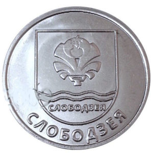 TRANSNISTRIA 1 Ruble 2017 - City of Slobodzeya