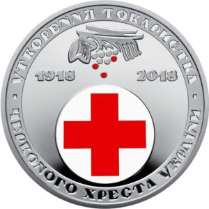 UKRAINE 5 Hryven 2018 Red Cross