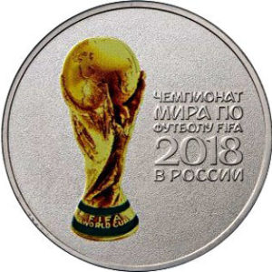 RUSSIA 25 Rubles 2018 - Mundial football, 1st type, colorized