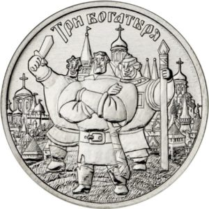RUSSIA 25 Rubles 2018 – Three heroes