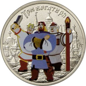 RUSSIA 25 Rubles 2018 – Three heroes, colorized