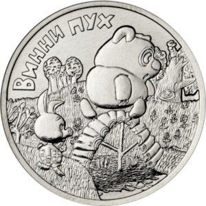 RUSSIA 25 Rubles 2018 – Winnie Pooh